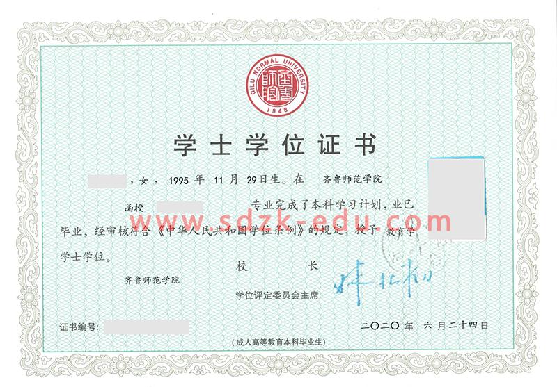 齐鲁师范学院成人高考学位证(小学教育本科)