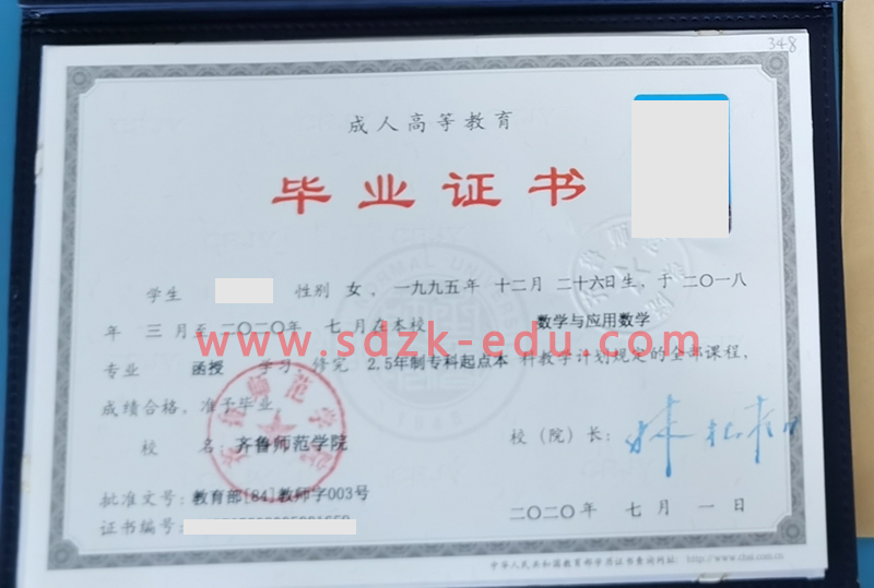齐鲁师范学院成人高考毕业证(数学与应用数学专升本)