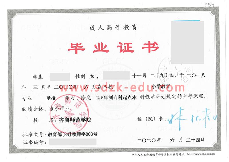 齐鲁师范学院成人高考毕业证(小学教育专升本)